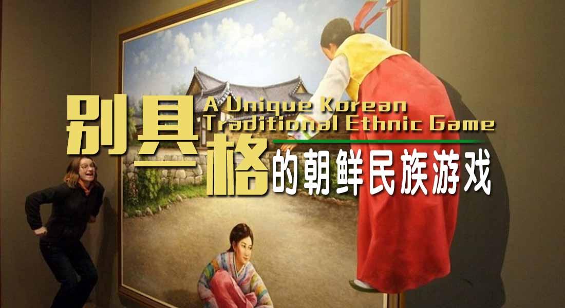 别具一格的朝鲜族民俗游戏