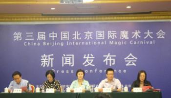 第三屆中國北京國際魔術大會啟動 魔術大師匯聚昌平