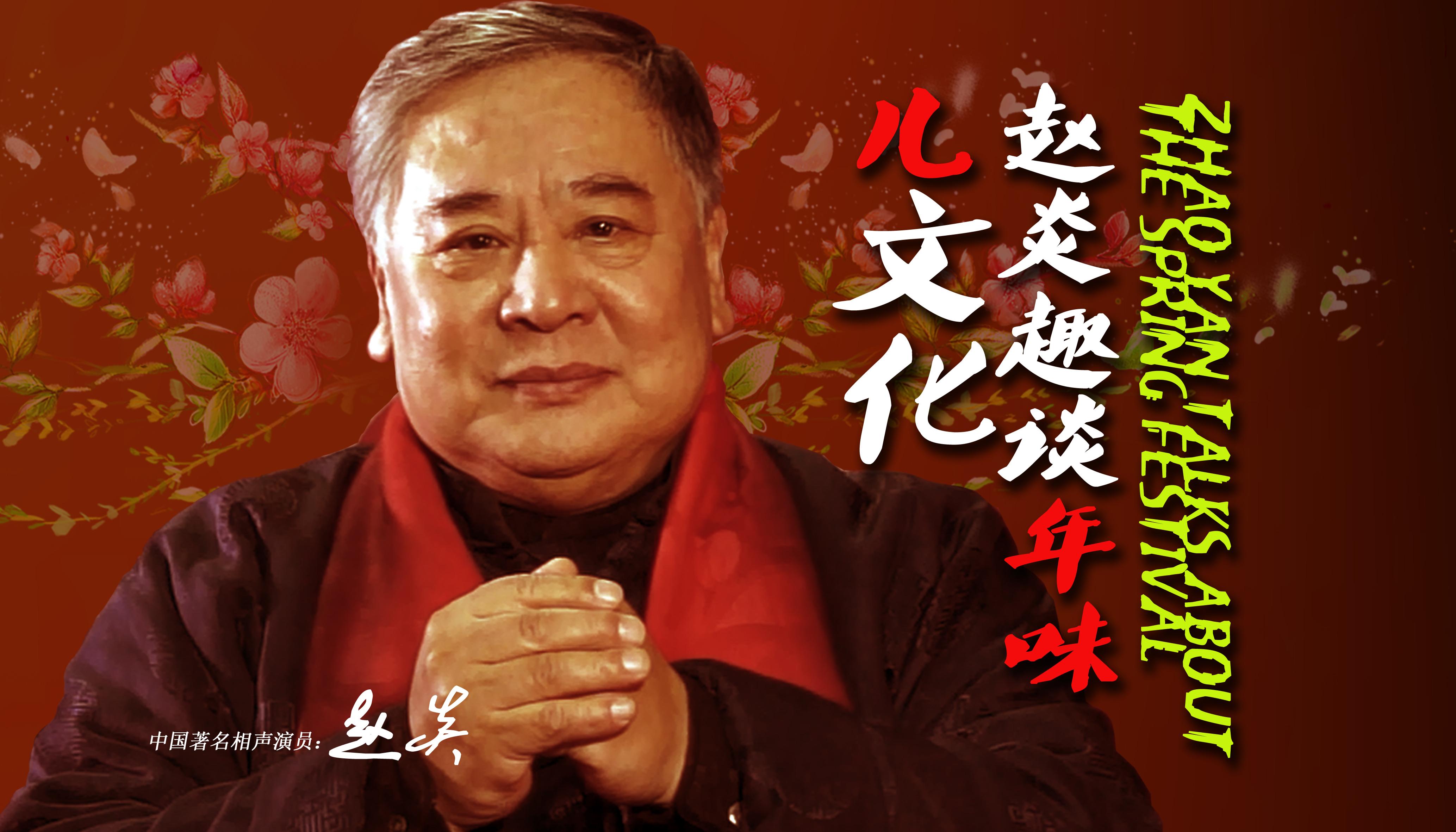 著名相聲表演藝術家趙炎:暢談年味兒文化