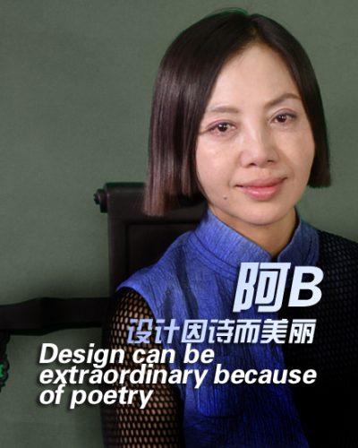 設計師阿B:設計因詩而美麗