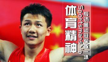陳一冰:體育精神,是強國大國必備的國民素質