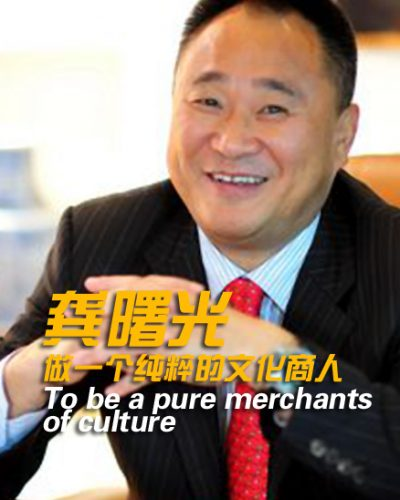 龔曙光:做個純粹的文化商人