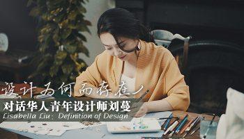 對話華人青年設計師劉蔓:設計為何而存在