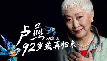 92歲,燕再歸來——中國文化視窗盧燕專訪