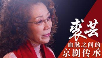 對話裘派女花臉裘蕓:京劇傳承的文化責任,在血脈之間