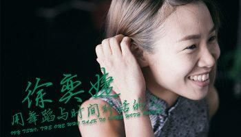 專訪獨立舞者Ivy徐奕婕:用舞蹈與時間對話的人