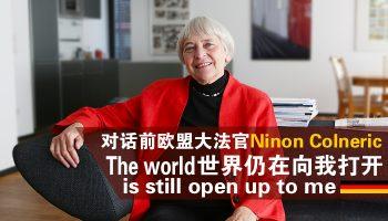 對話前歐盟大法官Ninon Colneric:硬核女法官,世界仍在向我打開