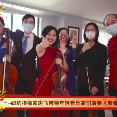 美國亞文交響樂團指揮房飛帶領青年藝術家在紐約奏響《新春樂》祝您新春快樂
